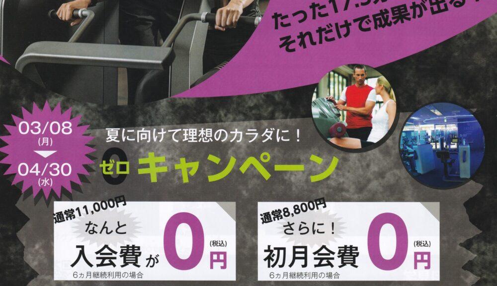 2021春入会0円キャンペーン