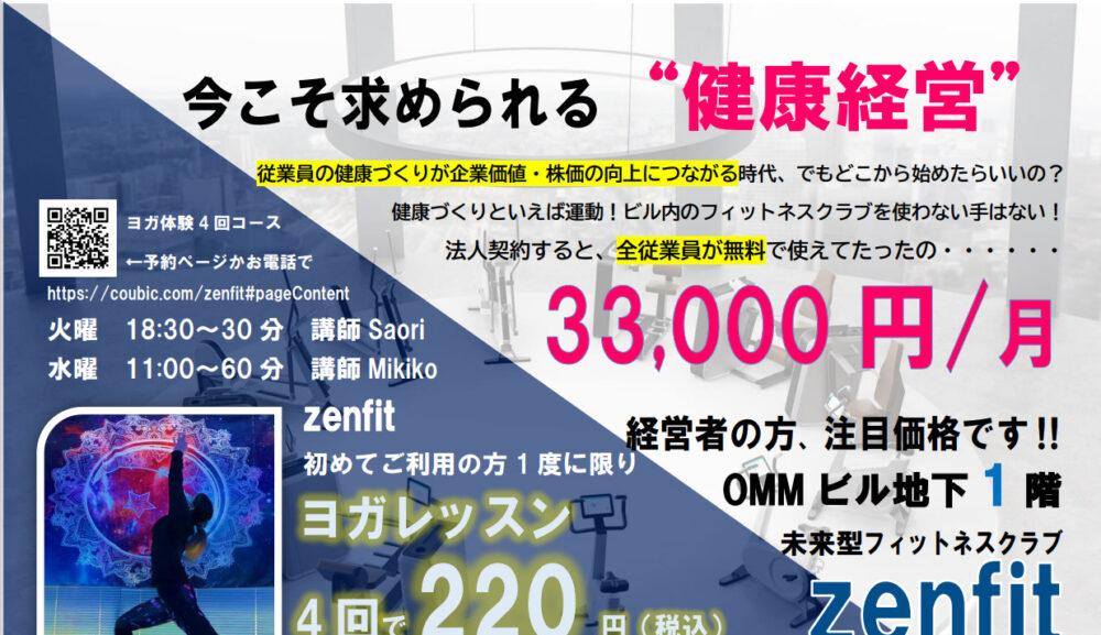 ヨガレッスン体験 4回で220円