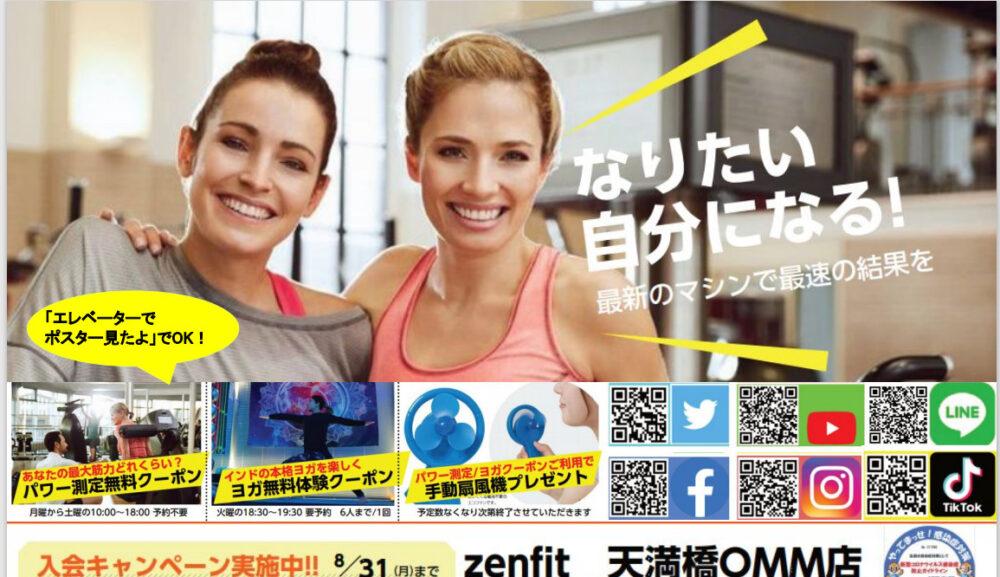 2021年7月8月0円入会キャンペーン